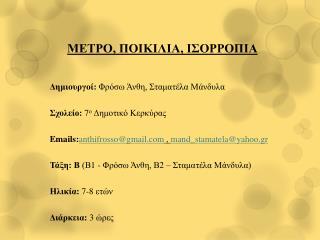 ΜΕΤΡΟ, ΠΟΙΚΙΛΙΑ, ΙΣΟΡΡΟΠΙΑ
