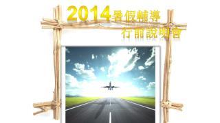 2014 暑 假輔導 行前說明會