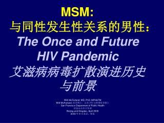 MSM: 与同性发生性关系的男性: The Once and Future HIV Pandemic 艾滋病病毒扩散演进历史与前景