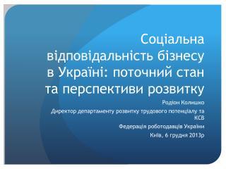 Соціальна відповідальність бізнесу в Україні: поточний стан та перспективи розвитку