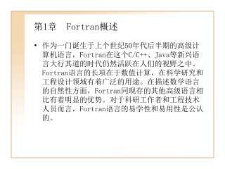 第 1 章   Fortran 概述