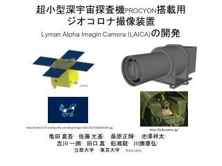 超小型深宇宙探査機 PROCYON 搭載用 ジオコロナ撮像装置 Lyman Alpha  Imagin  Camera (LAICA) の開発