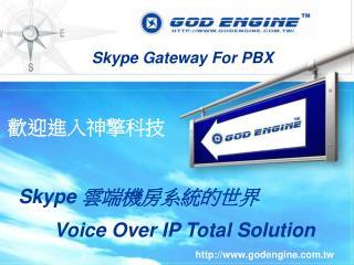 歡迎進入神擎科技 Skype 機房系統的世界