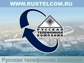 Русская телефонная компания