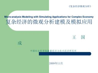 Micro-analysis Modeling with Simulating Applications for Complex Economy 复杂经济的微观分析建模及模拟应用