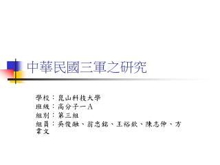 中華民國三軍之研究