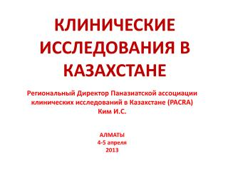 КЛИНИЧЕСКИЕ ИССЛЕДОВАНИЯ В КАЗАХСТАНЕ