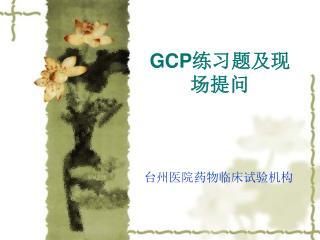 GCP 练习题及现场提问