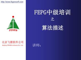 FEPG 中级培训 之 算法描述