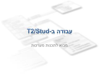 עבודה ב- T2/Stud