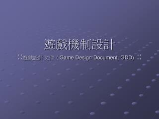 ?????? :: ??????? Game Design Document, GDD)  ::