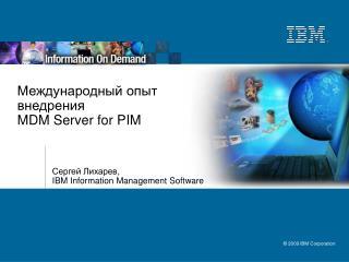 Международный опыт  внедрения MDM Server for PIM