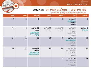 לוח אירועים – מחלקת השירות   ינואר 2012