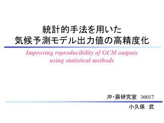 統計的手法を用いた 気候予測モデル出力値の高精度化