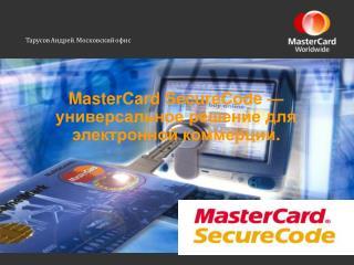 MasterCard SecureCode— универсальное решение для электронной коммерции .