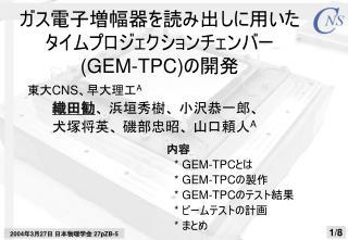 ガス電子増幅器を読み出しに用いた タイムプロジェクションチェンバー (GEM-TPC) の開発