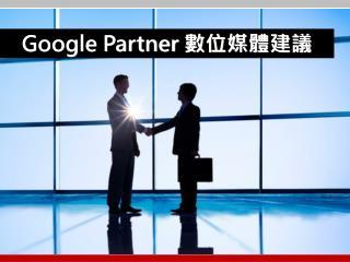 Google Partner  數位媒體建議