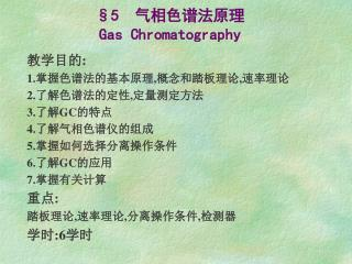 §5   气相色谱法原理 Gas Chromatography