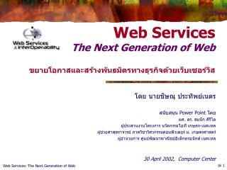 Web Services The Next Generation of Web ขยายโอกาสและสร้างพันธมิตรทางธุรกิจด้วยเว็บเซอร์วิส