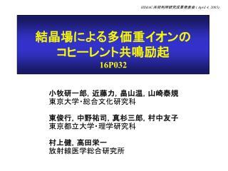 HIMAC 共同利用研究成果発表会  ( April 4, 2005)