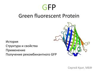 G FP Green fluorescent Protein