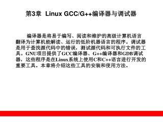 第 3 章   Linux GCC/G++ 编译器与调试器