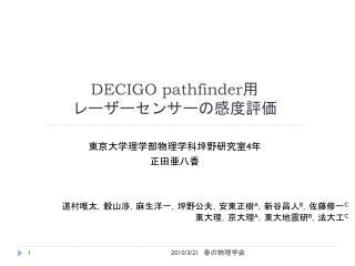 DECIGO pathfinder 用 レーザーセンサーの感度評価