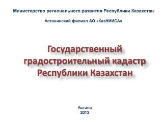 Министерство регионального развития Республики Казахстан Астанинский филиал АО «КазНИИСА»