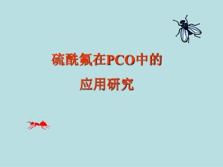 硫酰氟在 PCO 中的 应用研究