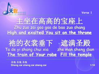 主坐在高高的宝座上 Zhu zuo zai gao gao de bao zuo shang High and exalted You sit on the throne