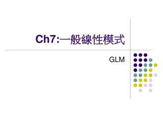 Ch7: 一般線性模式