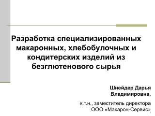 Шнейдер Дарья Владимировна,  к.т.н., заместитель директора ООО «Макарон-Сервис»