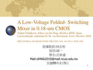指導教授 : 林志明     級別 : 碩一               學生 : 呂致遠 Mail:s94662010@mail.ncue.tw 民國 95 年 1 月 5 日