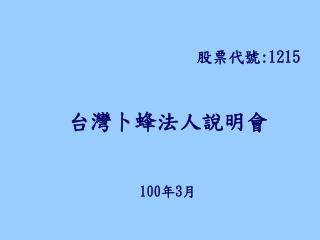 台灣卜蜂法人說明會 100 年 3 月