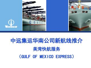 ????????????? ?????? ? GULF OF MEXICO EXPRESS ?