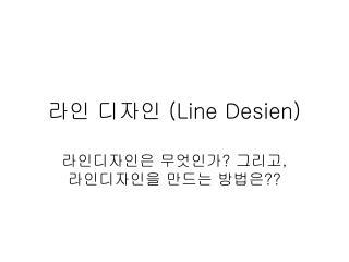 라인 디자인  (Line Desien)