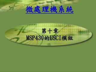 第十章 MSP430 的 USCI 模組