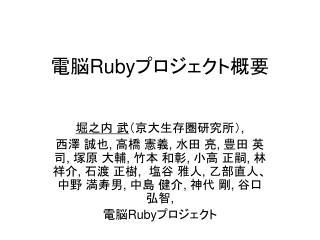 電脳 Ruby プロジェクト概要