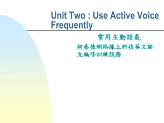 Unit Two : Use Active Voice Frequently
