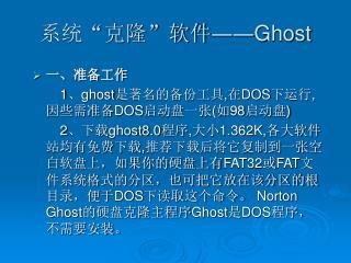 """系统""""克隆""""软件―― Ghost"""