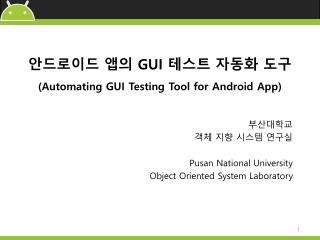 안드로이드 앱의  GUI  테스트 자동화 도구 (Automating GUI Testing Tool for Android App)
