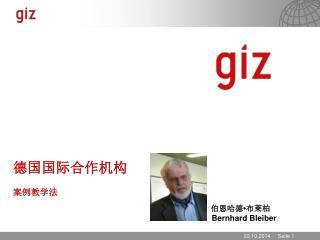 德国国际合作机构 案例教学法 伯恩哈德 • 布莱柏    Bernhard Bleiber