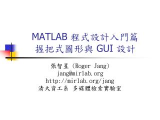 MATLAB  程式設計入門篇 握把式圖形與  GUI  設計