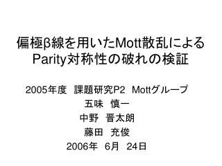 偏極 β 線を用いた Mott 散乱による Parity 対称性の破れの検証
