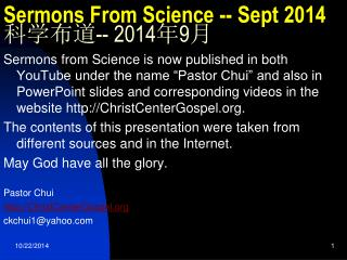 Sermons From Science -- Sept 2014 科学布道 -- 2014 年 9 月