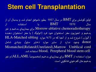 Stem cell Transplantation