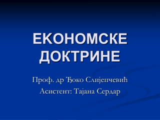 EK ОНОМСКЕ ДОКТРИНЕ