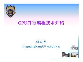 GPU 并行编程技术介绍 胡光龙 huguanglong@tju