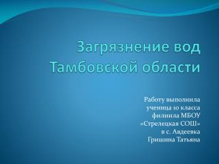 Загрязнение вод Тамбовской области