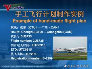 手工飞行计划制作实例 Example of hand-made flight plan